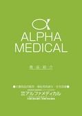 介護用品の店アルファ 商品紹介