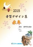 年賀デザイン集2015年