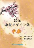 年賀デザイン集2016年